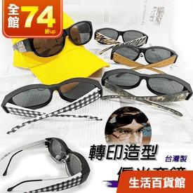 造型偏光套鏡太陽眼鏡