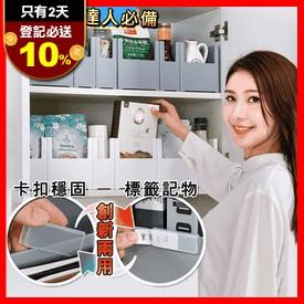 櫥櫃系統文件雜物收納盒