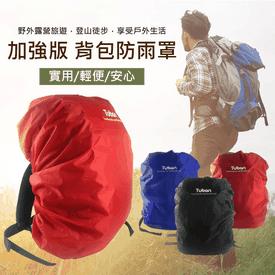 加厚背包防雨套