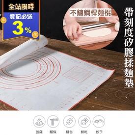 不鏽鋼擀麵棍烘焙用桌墊