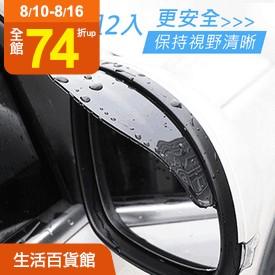 汽車後照鏡晴雨遮雨擋