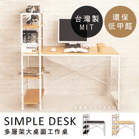 多功能雙向書架工作桌