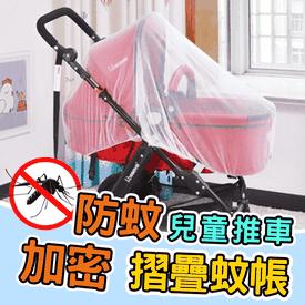 嬰兒童手推車加密防蚊帳
