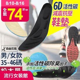 6D活性碳減震抗壓鞋墊