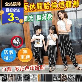 兒童親子透氣防蚊燈籠褲