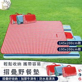 加厚防水手提格紋野餐墊