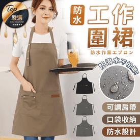 防水工作圍裙 HNKAA4
