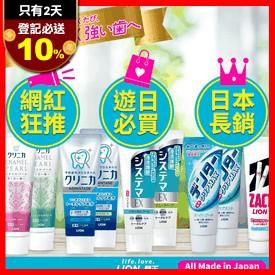 日本獅王固齒佳酵素牙膏