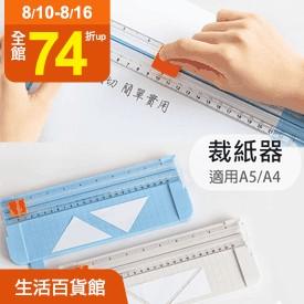多功能手動A4A5裁紙機