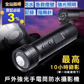 戶外手電筒防水攝影機