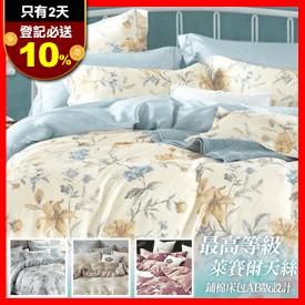 天絲全鋪棉兩用被床包組