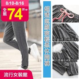 超透氣顯瘦輕柔休閒褲
