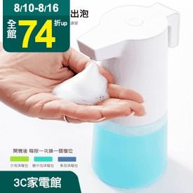 自動感應酒精泡沫給皂機