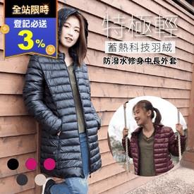 時尚顯瘦長版羽絨棉外套