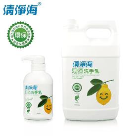 清淨海檸檬溫和洗手乳