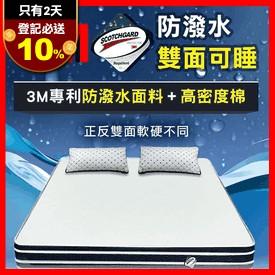 防潑水雙面獨立筒床墊