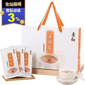 京紅原味冷凍滴雞精禮盒
