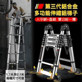 鋁合金多功能伸縮梯子