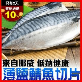超厚挪威薄鹽厚片鯖魚