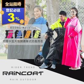 加大側開連身式防風雨衣