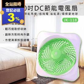 晶工10吋DC智能電風扇
