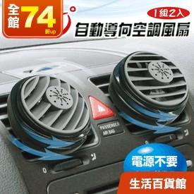 360度自動導向空調風扇