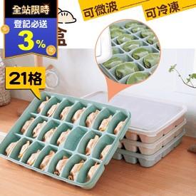 水餃保鮮盒