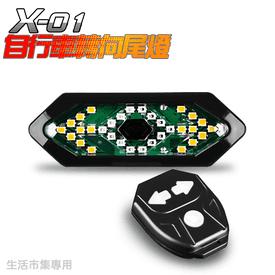 自行車轉向尾燈X01