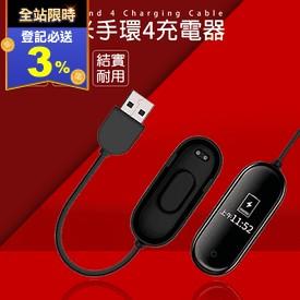 小米手環4專用充電器