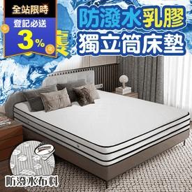 3M防潑水乳膠獨立筒床墊