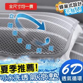 超舒眠水洗6D透氣床墊組