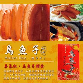 台灣野生烏魚子年節禮盒