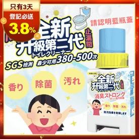 日本銀離子馬桶抑菌液