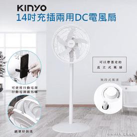 KINYO 14吋DC充電風扇
