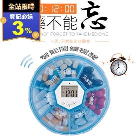 智能電子吃藥提醒器藥盒