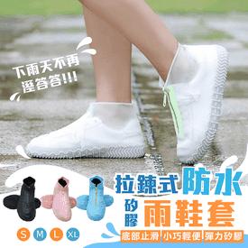 超厚止滑拉鍊防水雨鞋套