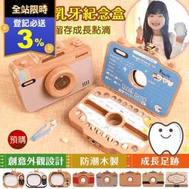 實木手工紀念乳牙保存盒