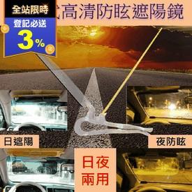 第五代汽車防眩遮陽鏡
