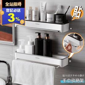 廚房浴室毛巾收納置物架