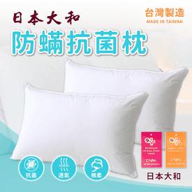 日本大和健康防螨抗菌枕