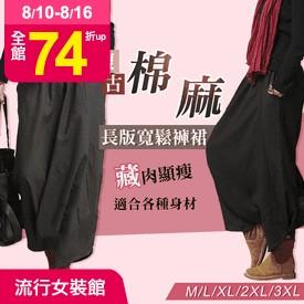 復古棉麻長版寬鬆褲裙