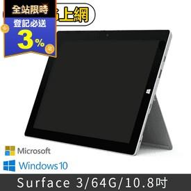 微軟10.8吋64G平板電腦
