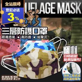 國際標準三層熔噴布口罩