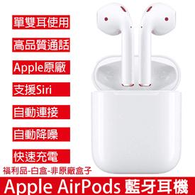 Apple AirPods (福利品)