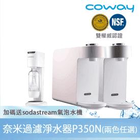 Coway 奈米高效淨水器
