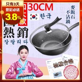 新韓國熱銷不沾鍋3件組