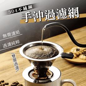 免濾紙不鏽鋼咖啡過濾器