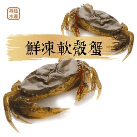特選超鮮美軟殼蟹 700g