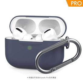 AirPods Pro 矽膠保護套