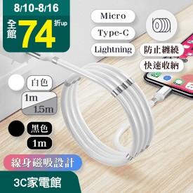 防纏繞磁吸收納快充電線